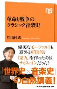 革命と戦争のクラシック音楽史 NHK出版新書 / 片山杜秀 カタヤマモリヒデ 【新書】