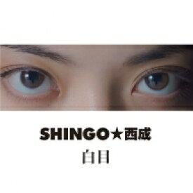 【送料無料】 SHINGO★西成 シンゴニシナリ / 白目 【CD】