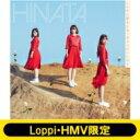 日向坂46 / 《Loppi・HMV限定 生写真3枚セット付》 こんなに好きになっちゃっていいの? 【初回仕様限定盤 TYPE-B】(+B…