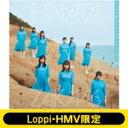 日向坂46 / 《Loppi・HMV限定 生写真2枚セット付》 こんなに好きになっちゃっていいの? 【通常盤】 【CD Maxi】