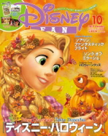 Disney FAN (ディズニーファン) 2019年 10月号 / Disney FAN編集部 【雑誌】