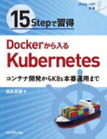 【送料無料】 15 Stepで習得 Dockerから入るKubernetes コンテナ開発からK8s本番運用まで (StepUp!選書) / 高良真穂 【本】
