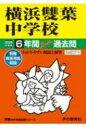 【送料無料】 横浜雙葉中学校 6年間スーパー過去問 2020年度用 声教の中学過去問シリーズ / 声の教育社 【全集・双書】