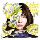【送料無料】 黒木渚 / 檸檬の棘 【初回限定盤A】(CD+DVD) 【CD】