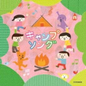 ザ・ベスト: : キャンプソング 【CD】