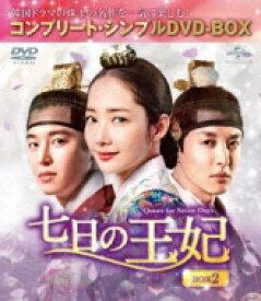 【送料無料】 七日の王妃 BOX2<コンプリート・シンプルDVD-BOX> 【DVD】