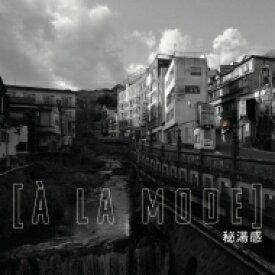 【送料無料】 秘湯感 / A La Mode 【CD】