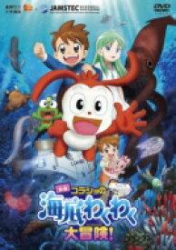 映画コラショの海底わくわく大冒険! 【DVD】