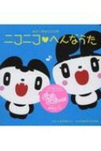 【送料無料】 あかりおねえさんのニコニコへんなうた 2019 CD+テキスト 【絵本】