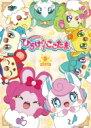 キラキラハッピー★ ひらけ!ここたま DVD BOX vol.3 【DVD】