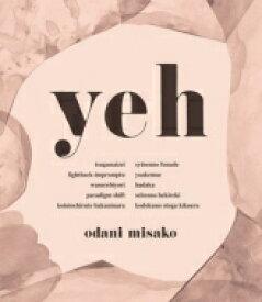 【送料無料】 小谷美紗子 / yeh 【CD】