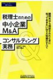 【送料無料】 税理士のための中小企業M & Aコンサツティング実務 / 宮口徹 【本】
