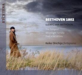 【送料無料】 Beethoven ベートーヴェン / ベートーヴェン1802〜ピアノ・ソナタ第14番『月光』、第17番『テンペスト』、エロイカ変奏曲 七條恵子(フォルテピアノ)(日本語解説付) 【CD】