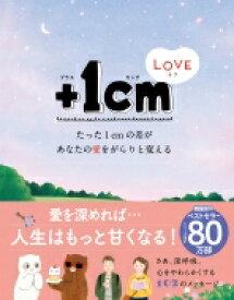 +1cmLOVE たった1cmの差があなたの愛をがらりと変える / キム ウンジュ 【本】
