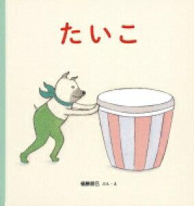 たいこ 幼児絵本シリーズ / 樋勝朋巳 【絵本】