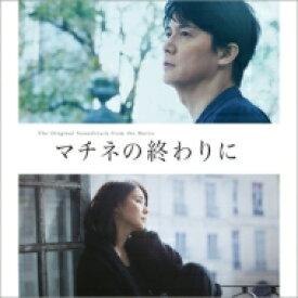 【送料無料】 映画「マチネの終わりに」オリジナル・サウンドトラック 【CD】