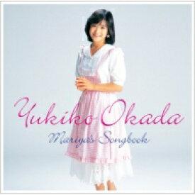 【送料無料】 岡田有希子 オカダユキコ / 岡田有希子 Mariya's Songbook 【CD】