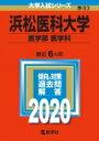 【送料無料】 浜松医科大学(医学部 医学科) 2020年版 No.83 大学入試シリーズ / 教学社編集部 【全集・双書】