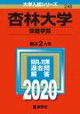 【送料無料】 杏林大学(保健学部) 2020年版 No.248 大学入試シリーズ / 教学社編集部 【全集・双書】