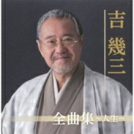 【送料無料】 吉幾三 ヨシイクゾウ / 吉幾三全曲集〜人生〜 【CD】