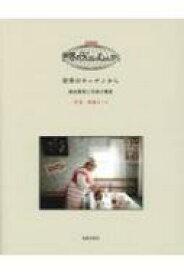 【送料無料】 世界のキッチンから 商品開発と写真の関係 / 高橋ヨーコ 【本】