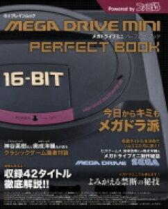メガドライブミニ パーフェクトブック GZブレインムック 【ムック】