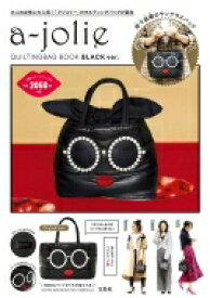 a-jolie QUILTING BAG BOOK BLACK ver. / ブランドムック 【ムック】