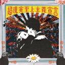 【送料無料】 teto / 超現実至上主義宣言 【CD】