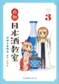 白熱日本酒教室 3 星海社COMICS / アザミユウコ 【コミック】