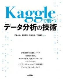 【送料無料】 Kaggleで勝つデータ分析の技術 / 保坂桂佑 【本】