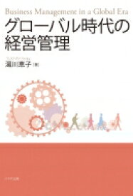 【送料無料】 グローバル時代の経営管理 / 湯川恵子 【本】