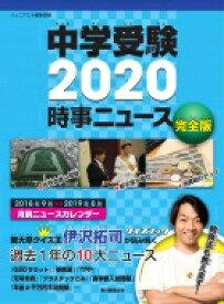 中学受験2020 時事ニュース 完全版 / ジュニアエラ編集部 【本】