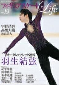 フィギュアスケートLIFE Vol.19 扶桑社ムック / 扶桑社 【ムック】