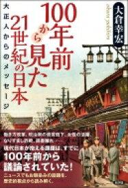 100年前から見た21世紀の日本 大正人からのメッセージ / 大倉幸宏 【本】