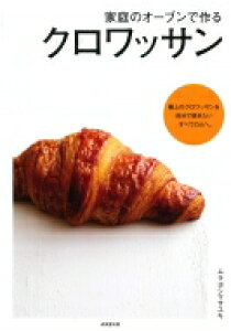 家庭のオーブンで作る クロワッサン / ムラヨシマサユキ 【本】
