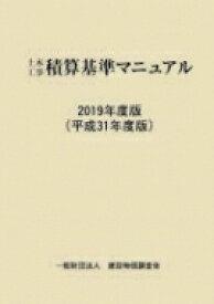 【送料無料】 土木工事積算基準マニュアル 2019年度版(平成31年度版) 【本】