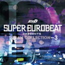 【送料無料】 頭文字D / SUPER EUROBEAT presents 頭文字[イニシャル]D DREAM COLLECTION Vol.3 【CD】