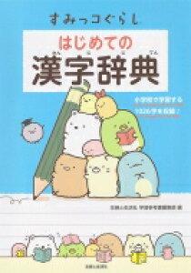 すみっコぐらし はじめての漢字辞典 / 主婦と生活社 【辞書・辞典】