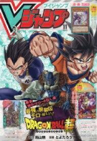 Vジャンプ (ブイジャンプ) 2019年 11月号 / Vジャンプ編集部 【雑誌】