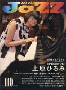 JAZZ JAPAN (ジャズジャパン)vol.110 2019年 11月号 / JaZZ JAPAN編集部 【雑誌】