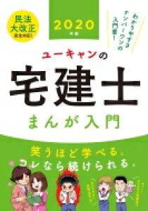 ユーキャンの宅建士 まんが入門 2020年版 / ユーキャン宅建士試験研究会  【本】