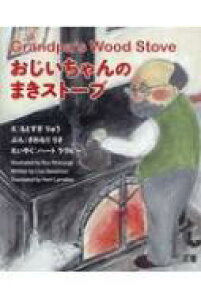 おじいちゃんのまきストーブ / 本杉琉 【絵本】