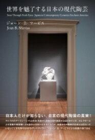 【送料無料】 世界を魅了する日本の現代陶芸 / ジョーン・b・マービス 【本】