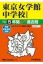 【送料無料】 東京女学館中学校 5年間スーパー過去問 2020年度用 声教の中学過去問シリーズ 【全集・双書】