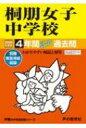 桐朋女子中学校 4年間スーパー過去問 2020年度用 声教の中学過去問シリーズ 【全集・双書】