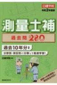 【送料無料】 日建学院 測量士補過去問280 令和2年度版 / 日建学院 【本】
