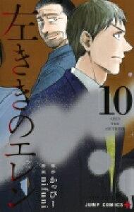 左ききのエレン 10 ジャンプコミックス / Nifuni 【コミック】
