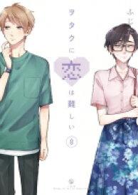 ヲタクに恋は難しい 8 Idコミックス / Comic Pool / ふじた 【本】
