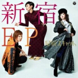 星屑スキャット / 新宿EP 【CD Maxi】