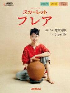 フレア 連続テレビ小説スカーレット NHK出版オリジナル楽譜シリーズ 【本】